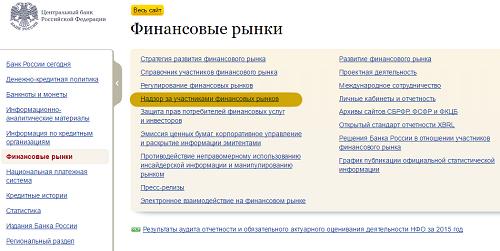 Список мфо на сайте цб