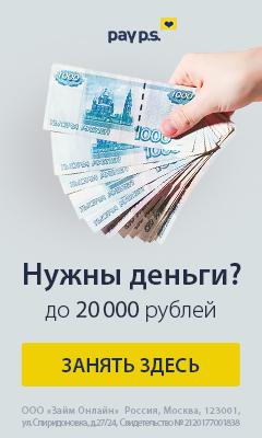 гринмани повторный займ zaymigo, ооо микрофинансовая организация займиго