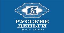Русские деньги центр займов отзывы